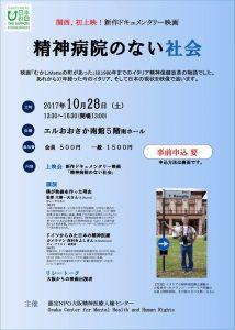 171028 大阪集会チラシ