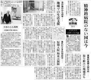朝日新聞デジタル180802PsichiatriaItaliana[1]